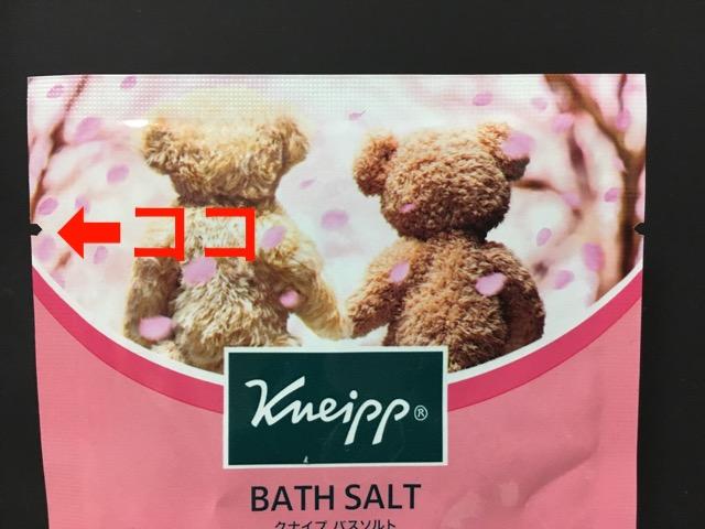 kneipp_5