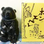 くまの陶器が渋かわいい!日本酒『ポンエペレ』は北海道のお土産に超おすすめ