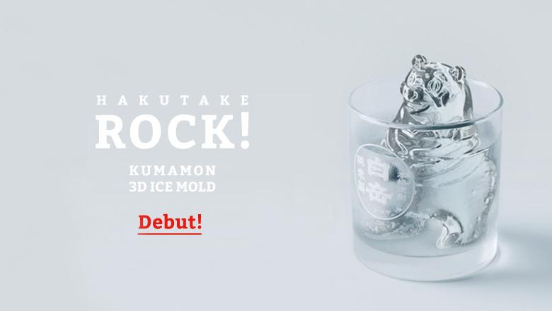 くまモンの製氷器