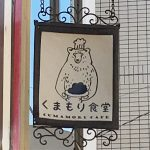 まるで森のくまさんカフェ!吉祥寺の洋食店『くまもり食堂』は大人メルヘンな雰囲気♡