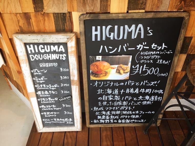 HIGUMA's ハンバーガーセット