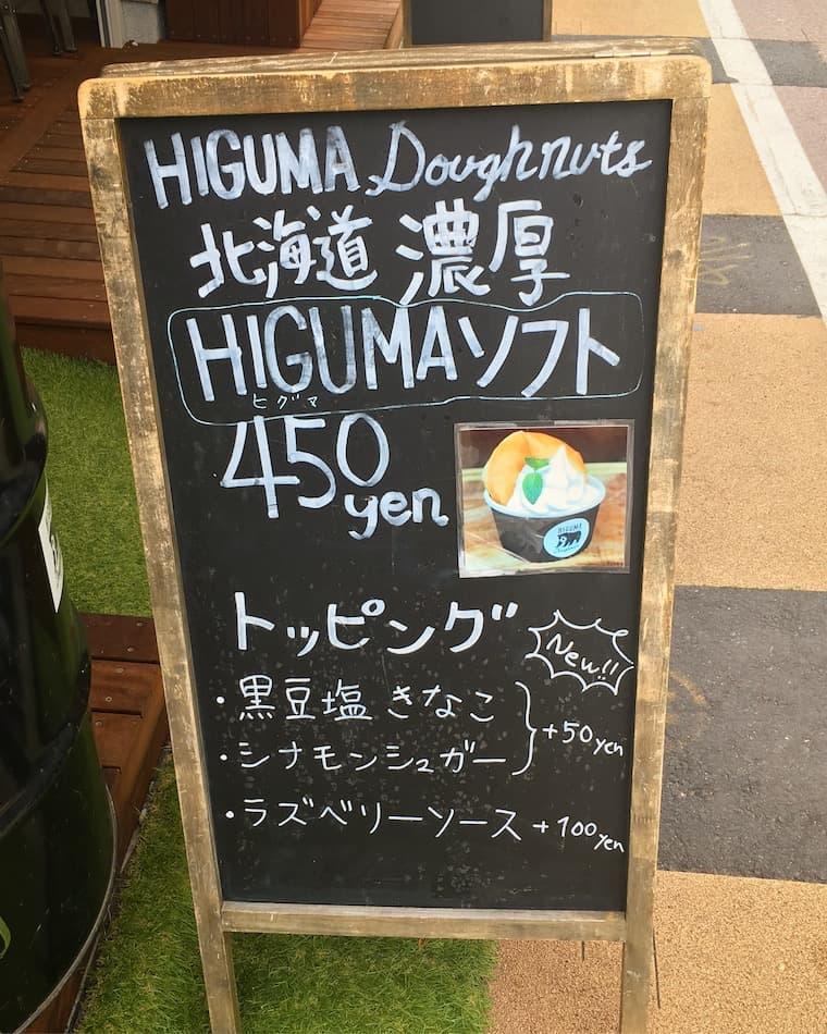 北海道濃厚HIGUMAソフト