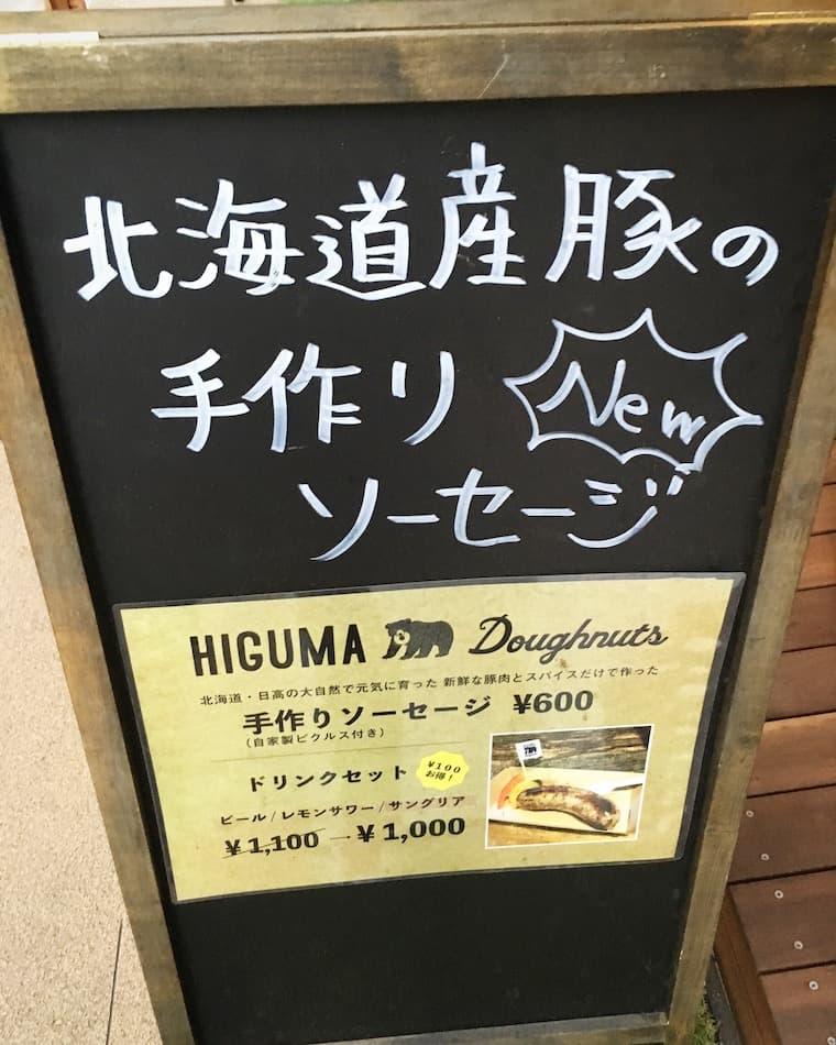 北海道産豚の手作りソーセージ