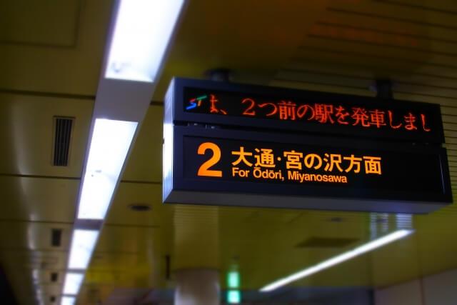 札幌東西線の地下鉄