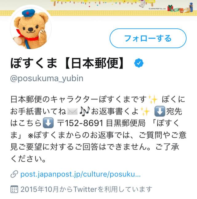 ぽすくまのTwitter