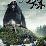 """<span class=""""title"""">【実話】映画『ブラックフット』山で遭難!人喰い熊に襲われるクマパニックムービー</span>"""